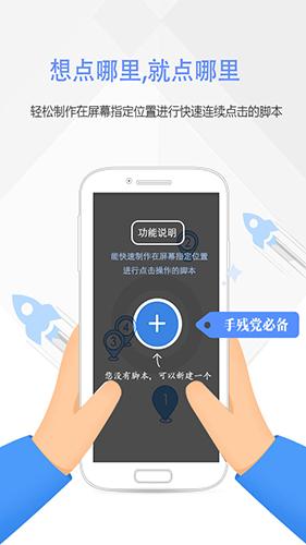 按键精灵app截图3