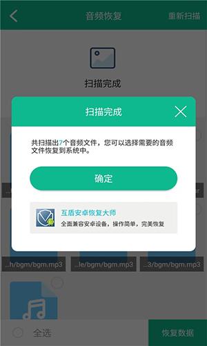 强力数据恢复精灵app截图4