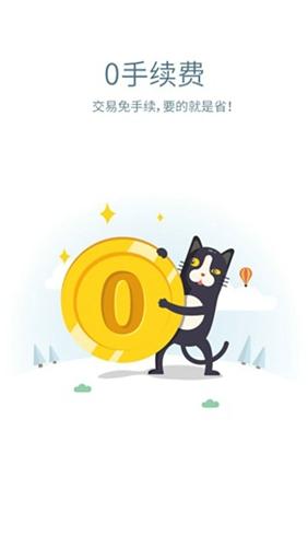 交易猫app截图4