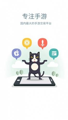 交易猫app截图1