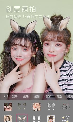BeautyCam美颜相机app截图1