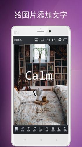 图片编辑工具app截图1