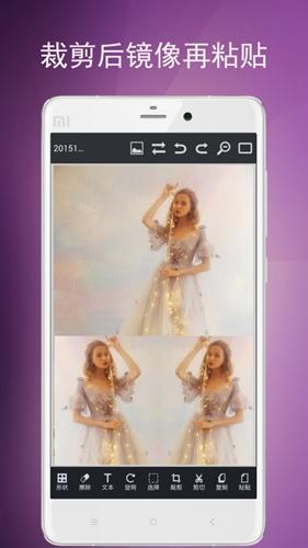 图片编辑工具app截图2