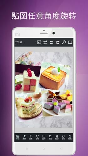 图片编辑工具app截图4