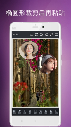 图片编辑工具app截图3