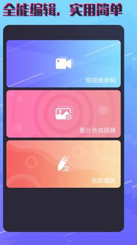 短視頻拼接app1