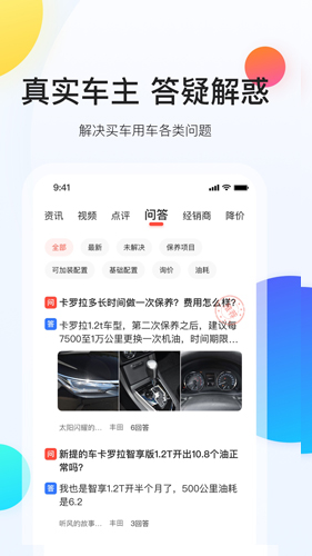 易车app手机版截图4