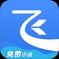 飛讀免費小說app