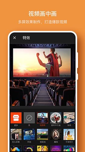 乐秀视频编辑器app截图2