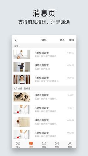 萤石云视频app截图3