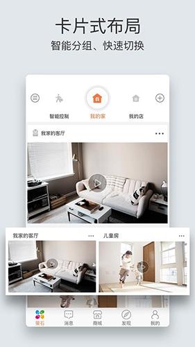 萤石云视频app截图1