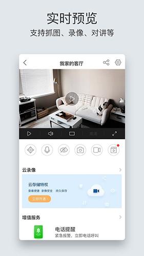 萤石云视频app截图4