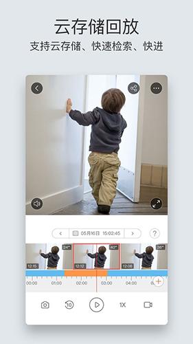 萤石云视频app截图2