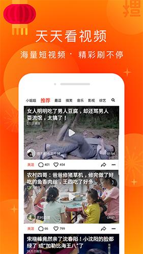 天天看视频app精彩