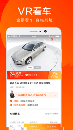 优信二手车app截图4