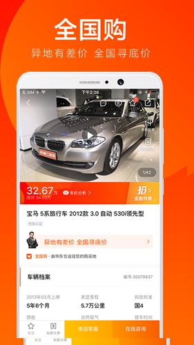 优信二手车app截图3