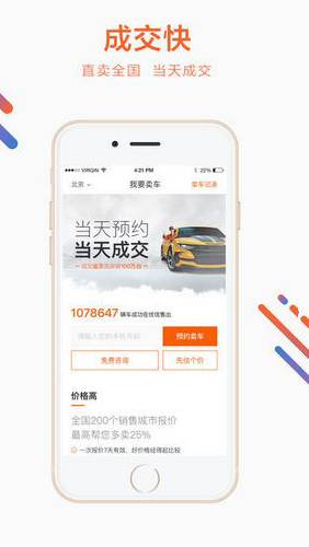 优信二手车app1