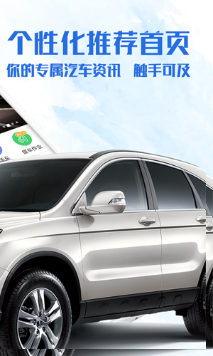 易車app手機版1