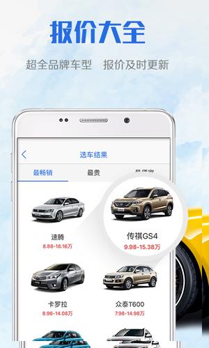 易車app手機版2