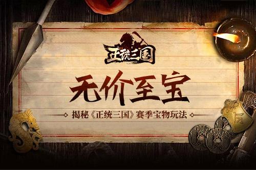 无价之宝揭示正统三国季的宝藏游戏