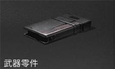 明日之后武器零件怎么做 制作材料配方一览