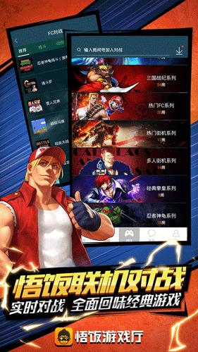 悟饭游戏厅app截图1
