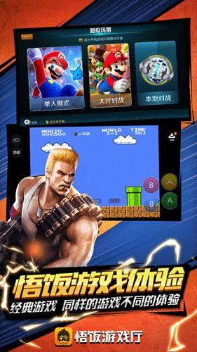 悟饭游戏厅app截图3