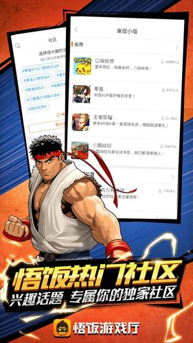 悟饭游戏厅app截图5