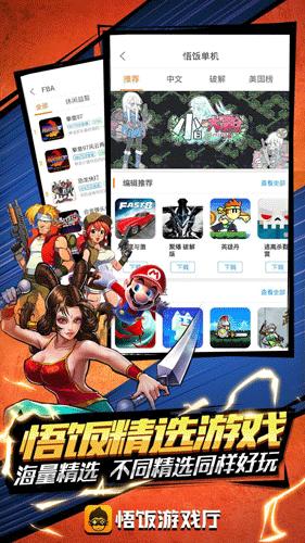 悟饭游戏厅app截图4
