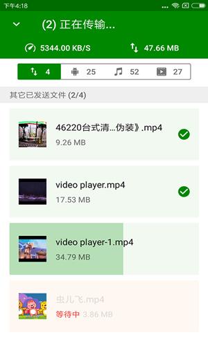 闪传app截图4