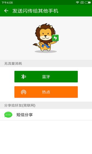闪传app截图5
