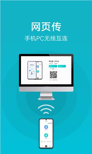 互传app截图2