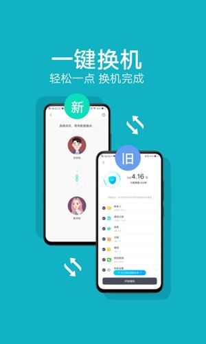 互传app截图1