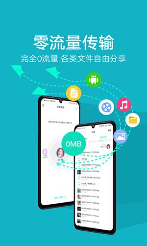 互传app截图5
