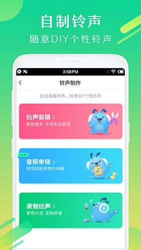 酷狗鈴聲app功能