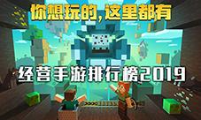 经营手游排行榜2019 最新好玩经营类手机游戏前十名