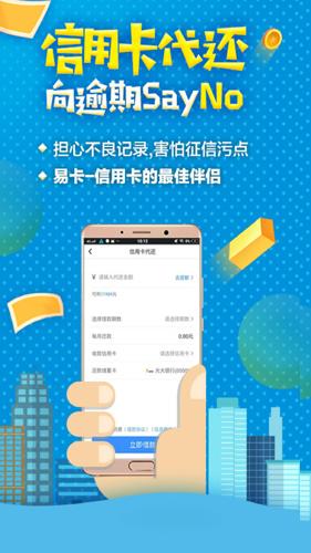 国美易卡app截图3