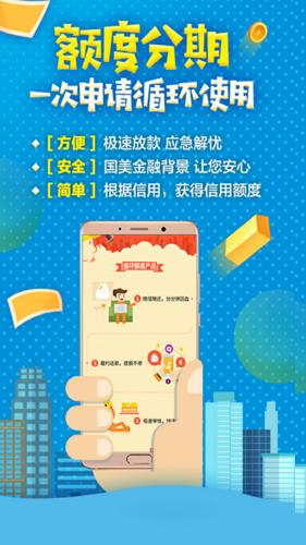 国美易卡app截图1