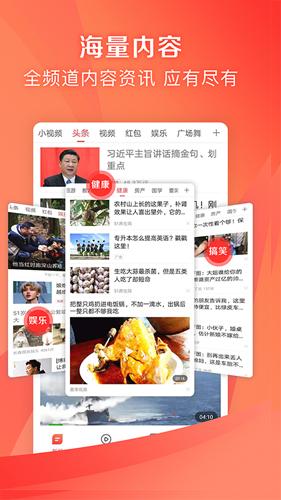 凤凰资讯app手机版截图1