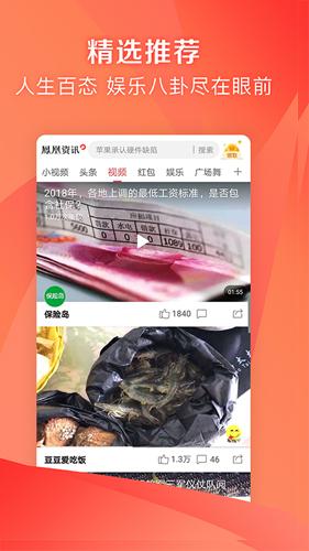 凤凰资讯app手机版截图2