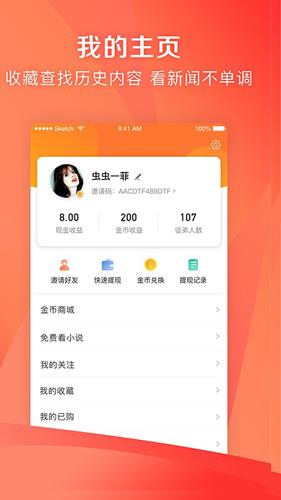 凤凰资讯app手机版截图3