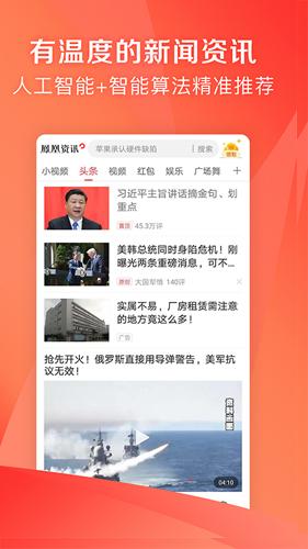 凤凰资讯app手机版截图4
