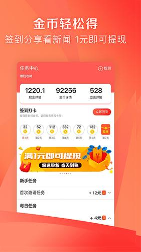 凤凰资讯app手机版1