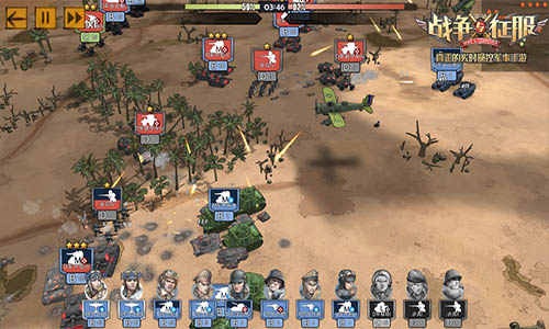 战争与征服3