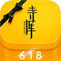 寺库奢侈品app