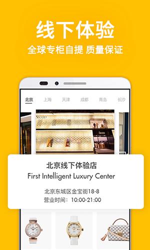 寺库奢侈品app截图2