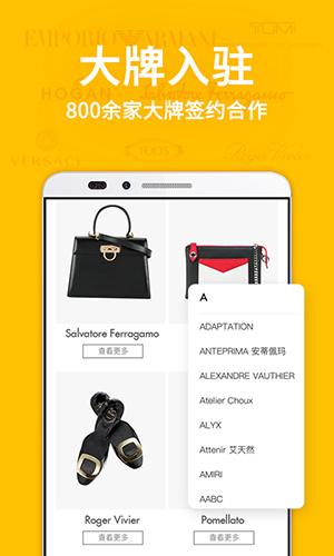 寺库奢侈品app截图3