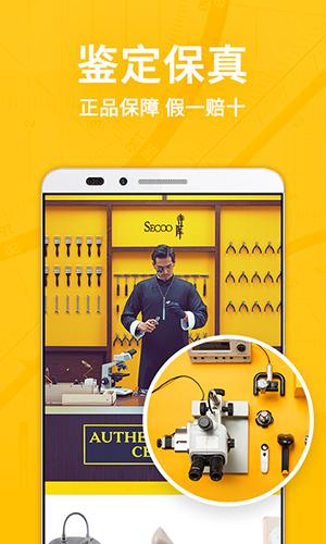 寺库奢侈品app截图4