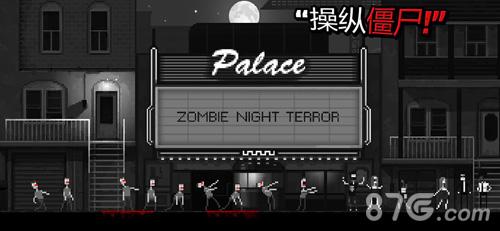 Zombie Night Terror截图1