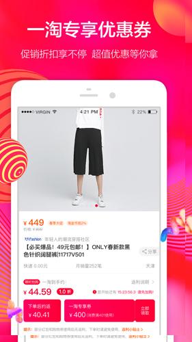 一淘app截圖4